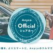 Anyca の 0円マイカー 「Anyca Official シェアカー」としてサービスを開始