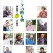 オリーブ仕掛け人 岡井路子が、オリーブに魅了された11人と語り、その秘密を解き明かす新刊『オリーブの贈り物』が発売します。(A&F出版)