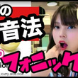 15分で日本人っぽい英語の発音から卒業!? 「フォニックス」って知ってる?