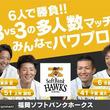 『実況パワフルプロ野球』福岡ソフトバンクホークスの松田宣浩選手や柳田悠岐選手、東浜巨選手ら6選手による3対3の対戦プレイ動画が公開!