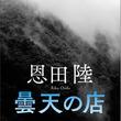 『蜜蜂と遠雷』の作家  恩田陸のホラー短編3作を  8月9日(金)に電子書籍で配信!