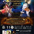 """ゲーム音楽のオーケストラ""""GAME SYMPHONY JAPAN""""創立5周年コンサートが8月11日に開催!『ペルソナ5』や『うたわれるもの』などの楽曲を演奏予定"""