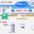 進化した「Onkyo AI」 コールセンター業務に活用