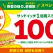 8月31日「野菜の日」の前・夜祭(やさい)!?「サンドイッチ2個目がなんと100円!」スペシャルイベントを8月30日(金)14時~開催