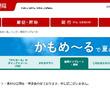 日本郵便、クリエーターの素材を無断配布か 「かもめーる」用のイラスト公開を停止