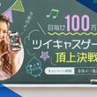 ツイキャスのゲーム実況アプリ「ツイキャスゲームズ」が誕生!リリースを記念して、ゆきぽよが参戦する「目指せ100万円!ツイキャスゲームズ頂上決戦キャンペーン」を開催
