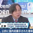 """""""少女像""""の公的展示に元駐韓大使「日本国民を冒涜」、騒動の根本に""""主張に歴史を合わせる""""韓国のスタンス?"""