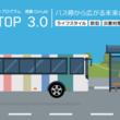 西日本鉄道株式会社、オープンイノベーションプログラム 西鉄Co+Lab「BUS STOP 3.0」を開始