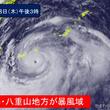 宮古島・八重山地方が暴風域 台風9号は猛烈な勢力へ