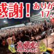 特別番組『高槻魂!!2019』「J:COMチャンネル」(地デジ11ch)で8月10日(土)18時から放送
