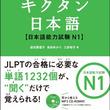 日本語能力試験N1合格に必携の1冊『キクタン日本語 日本語能力試験N1』、8月8日発売