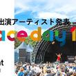 『PEACE DAY19』 最終第4弾発表で伊勢谷友介、つんく♂、SUGIZOと谷崎テトラによるユニットS.T.K、竹渕慶ら25組