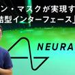 イーロン・マスクの脳直結インターフェース「ニューラリンク」を完全解説!【動画】