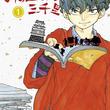 星野源主演の映画も公開控えた時代劇小説「引っ越し大名三千里」コミカライズ1巻