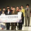 「HELLO WORLD」制作過程語るイベント、アニメ愛全開の北村匠海「夢が叶った」