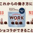 """""""お仕事チョコレート""""「ショコラワーク」全国で新発売!"""