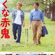 堤 真一主演・高校野球の熱い青春と感動のドラマ!映画『泣くな赤鬼』Blu-ray&DVDが11月2日発売決定!