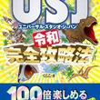 3カ国語仕様のマップが便利な「ユニバーサル・スタジオ・ジャパン令和完全攻略法」を8月9日(金)に刊行!