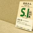 『岩田さん』編集担当・永田泰大インタビュー。岩田聡のこと、『MOTHER』のこと、糸井重里のこと、あとファミ通のことを聞く