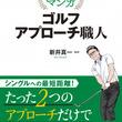100切り、90切り目前で伸び悩むゴルファー待望! スコアの壁を乗り越える極意が手に入る本 『マンガ ゴルフ アプローチ職人』8月6日発売