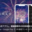 長岡花火公式アプリ、2日間でユーザー数10万人突破。ストアカテゴリでは3年連続1位