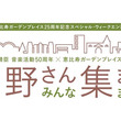 細野晴臣50周年お祝いイベントに高橋幸宏、小西康陽、UA、大貫妙子ら豪華面々が集結