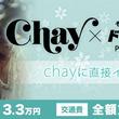 シンガーソングライター「chay」にインタビューするアルバイトを大募集!!
