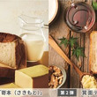 新幹線新大阪駅改札内の「Sweets PATIO」で 話題の人気有名店のパンが買える「パンフェスタ」開催!