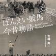 北海道遺産ばんえい競馬の成り立ちがわかる「ばんえい競馬今昔物語」発行