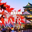 大阪城天守閣×秋の味覚×クルージング 食と紅葉を楽しむレストラン秋フェア