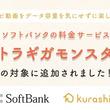 国内No.1のレシピ動画サービス「クラシル」がSoftBankの「ウルトラギガモンスター+」対象コンテンツに!