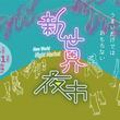 【大好評につき第2回目】海外フードや珍味、ゲテモノばかりを集めたナイトマーケット『新世界夜市』が8月24日(土)31日(土)に2週連続開催!