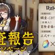 スマートフォン向けゲームアプリ『ロストディケイド』βテスト中のキャンペーンを公開!