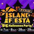 【アイランドフェスタ Big Halloween Party!】8/17(土)スペシャルイルカショー観覧チケットの先着販売をスタート 8/19(月)オンラインショップでオリジナルグッズの事前販売を開始