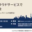 働き方改革アプリ「cyzen(サイゼン)」のレッドフォックスが、「楽楽精算」のラクスと無料の共催セミナーを開催!