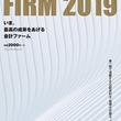「Best Professional Firm 2019」ムック本(プレジデント社刊)の配布を主要な税理士試験会場にて実施