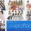 NHK-FM『ハロプロ三昧』に道重さゆみ、和田彩花ら 中澤裕子、安倍なつみも