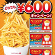 「山の日」は山盛りポテト! ロッテリアが「まんが盛りポテト」全サイズ600円キャンペーンを8月11日に開始