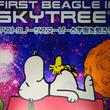 アストロノーツスヌーピーと宇宙を知ろう! 東京スカイツリーでイベント開催
