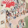 第2弾公演決定記念! 体内活劇「はたらく細胞」(2018年11月公演作品)ニコ生配信決定!!
