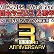 DMM GAMESがサービスを展開しているPC/PS4マルチコンバットオンラインゲーム『War Thunder』3周年!今なら記念アイテム無料配布!小林源文コラボなど第二弾・第三弾スペシャル企画実施!