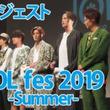 【動画】「JOL fes 2019-Summer-」ダイジェスト