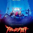 Netflix「アグレッシブ烈子」シーズン3制作決定 ラレコ監督「またゼロから」