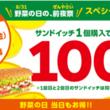 2個目が100円!8月30日はサブウェイのサンドイッチがお得なんです!