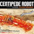 地形に合わせて動くタミヤのムカデロボットにクリヤーオレンジのニューカラーモデルが仲間入り!