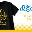 『ぷよぷよ』のカーバンクルTシャツの受注を受付中! カーバンクルをアイコン風にアレンジし、フロントにあしらった普段使いしやすいTシャツ