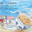 子どもに大ウケ、関西弁に麺類擬人化…ネットで反響シュール絵本