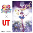 武内直子による原画を使用した「セーラームーン」×ユニクロ「UT」全8種発売