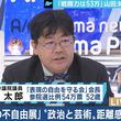 """「表現の自由は常に揉める、誰かにとって嫌なもの」山田太郎議員と考える""""政治と芸術""""の距離感"""