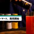 【新商品】ルクセンブルク発エナジードリンク 28 BLACK アサイー、沖縄ファミリーマートで発売開始